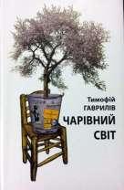 Тимофій Гаврилів. Чарівний світ