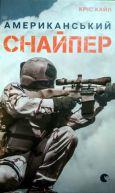 Кріс Кайл. Американський снайпер