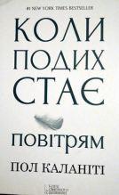 Kalaniti_kolypodyx_staje