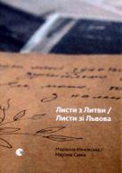 Маріанна Кіяновська. Мар'яна Савка. Листи з Литви. Листи зі Львова