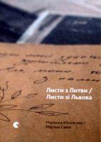 Kianovska_savka