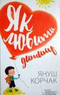 Korchak_jak_lyubyty