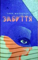 Таня Малярчук. Забуття