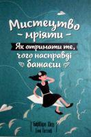 Mystectvo_mrijaty