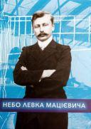 Nebo_levka_macievycha
