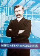 Небо Левка Мацієвича