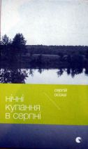 Сергій Осока. Нічні купання у серпні