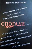 Pavlychko_spohady_2