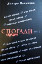Дмитро Павличко. Спогади. Т.2