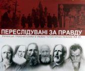 Peresliduvani_za_pravdu