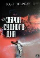 Юрій Щербак. Зброя судного дня