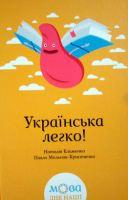 Українська легко!