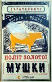 Богдан Волошин. Політ золотої мушки
