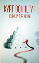 Vonnegut_kolyska_dlya_kishky