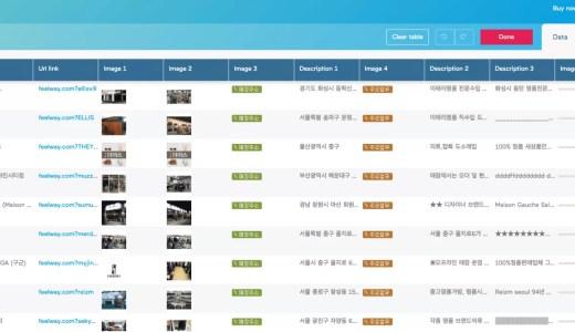 15分以内でサイトのデータを取得してエクセルで一覧管理する方法