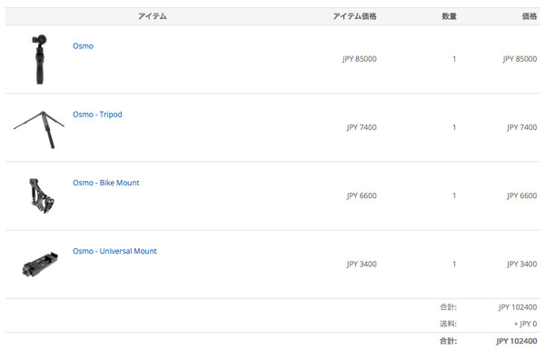 151010_osmo_order