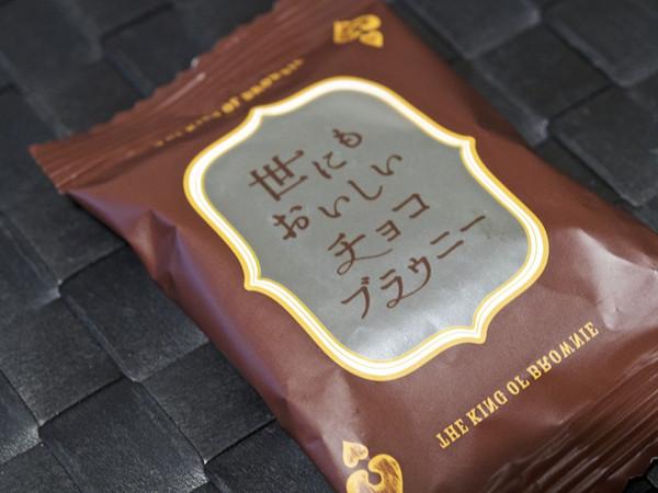 151203_brownies_1