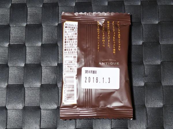 151203_brownies_3