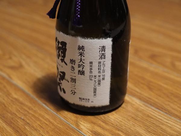 151211_dassai_3