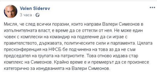 Волен Сидеров за Валери Симеонов