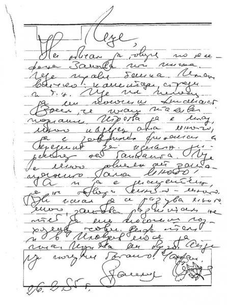 Последното писмо на Васил Илиев
