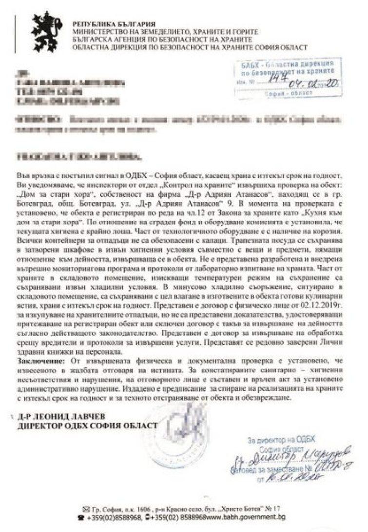 страшна гавра с пенсионери в Ботевград