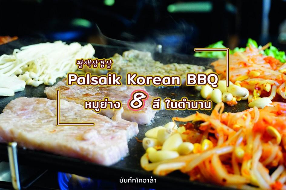 Palsaik Korean BBQ Review Cover