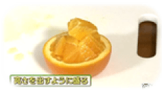 オレンジカップ-thumb-160xauto-9851