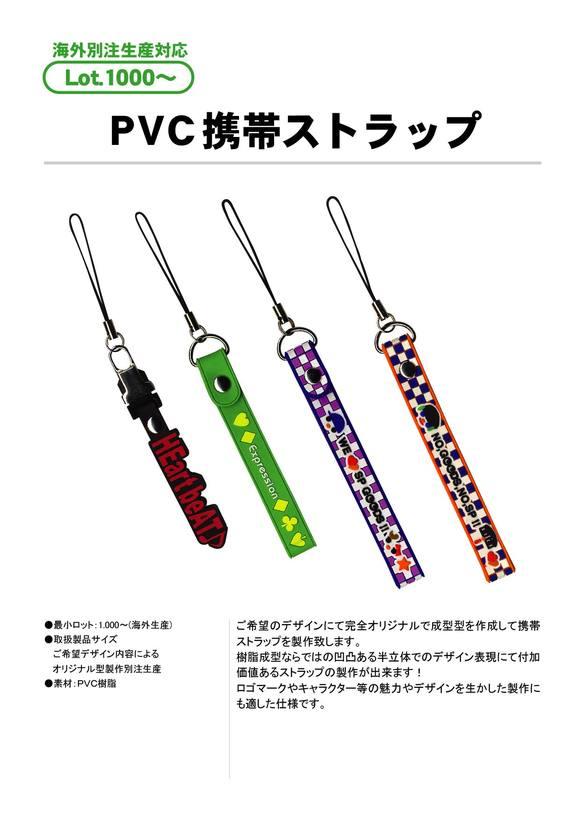 樹脂(PVC・シリコン)材質