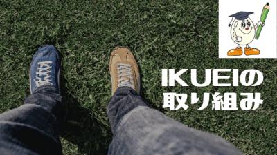 緊急事態宣言とIKUEI個別学院の取り組み