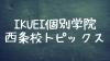 学校イベントと定期テスト~IKUEI個別学院西条校トピックス9/17・18・19