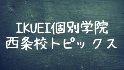 意識と結果~IKUEI個別学院西条校トピックス9/11・12・14・15