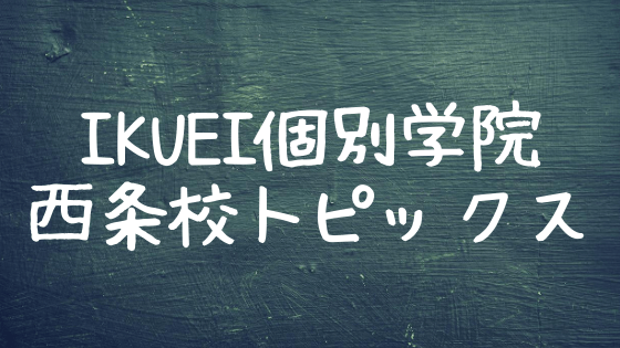 漢検と部活卒業~IKUEI個別学院西条校トピックス10/29・30・31