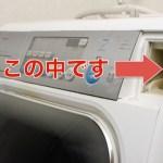 【動画あり】乾燥機で乾かない?乾燥フィルター奥 ダクト内部のお掃除 〜ピックアップツールを使って〜