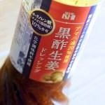 【ドレッシング】成城石井 アマニ油20%使用 黒酢生姜ドレッシング