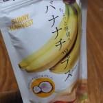 【フーズパビリオンサポーレ】厚切りがうれしいバナナチップ
