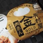 【井村屋ゴールドシリーズ】お家で食べたいちょっとリッチな肉まん・あんまん