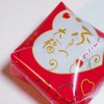 【養老軒】バレンタイン限定!チョコが美味しい♪しょこらふるーつ大福
