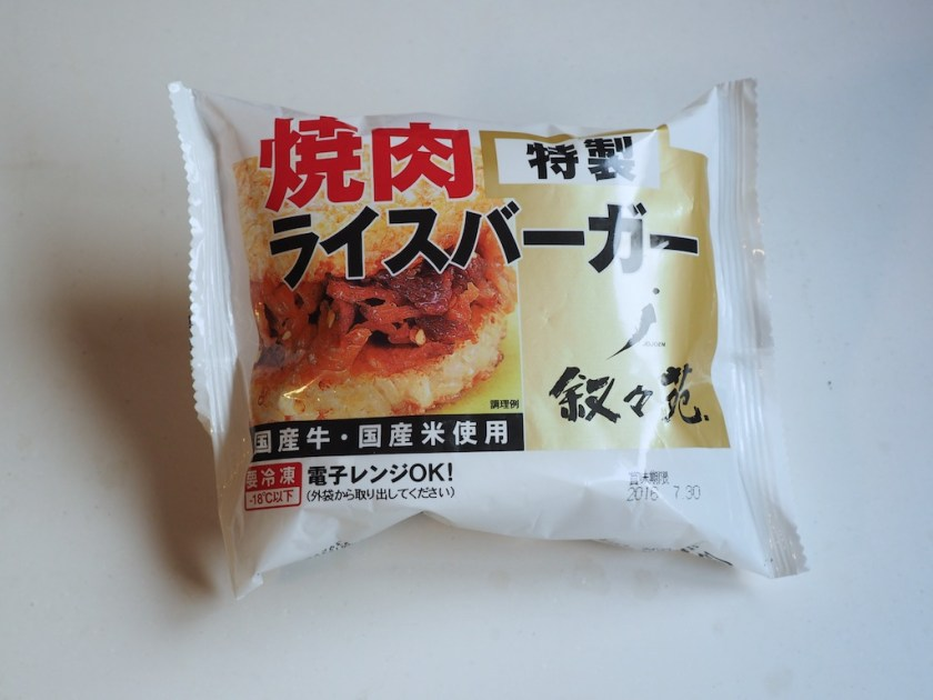 Jojoen rice burger
