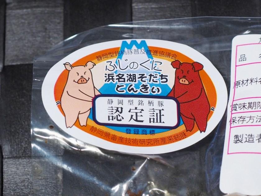 pork hamberger