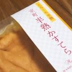 東京土産 2通りの食べ方で 旬風のとろ〜り「室町半熟カステラ」