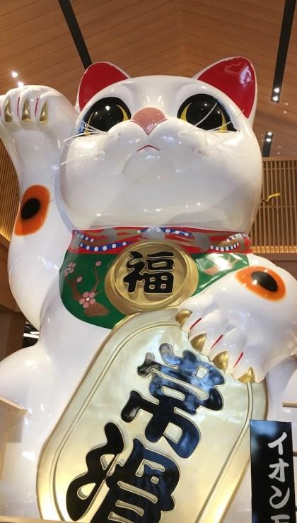 Aeon Tokoname