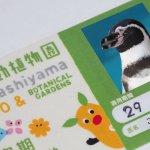 【東山動物園】年4回以上でお得♪年間パスポートのつくりかた