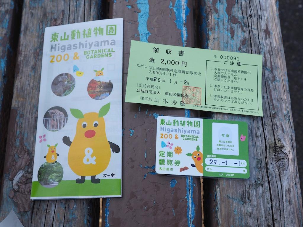 Higashiyama Zoo Passport
