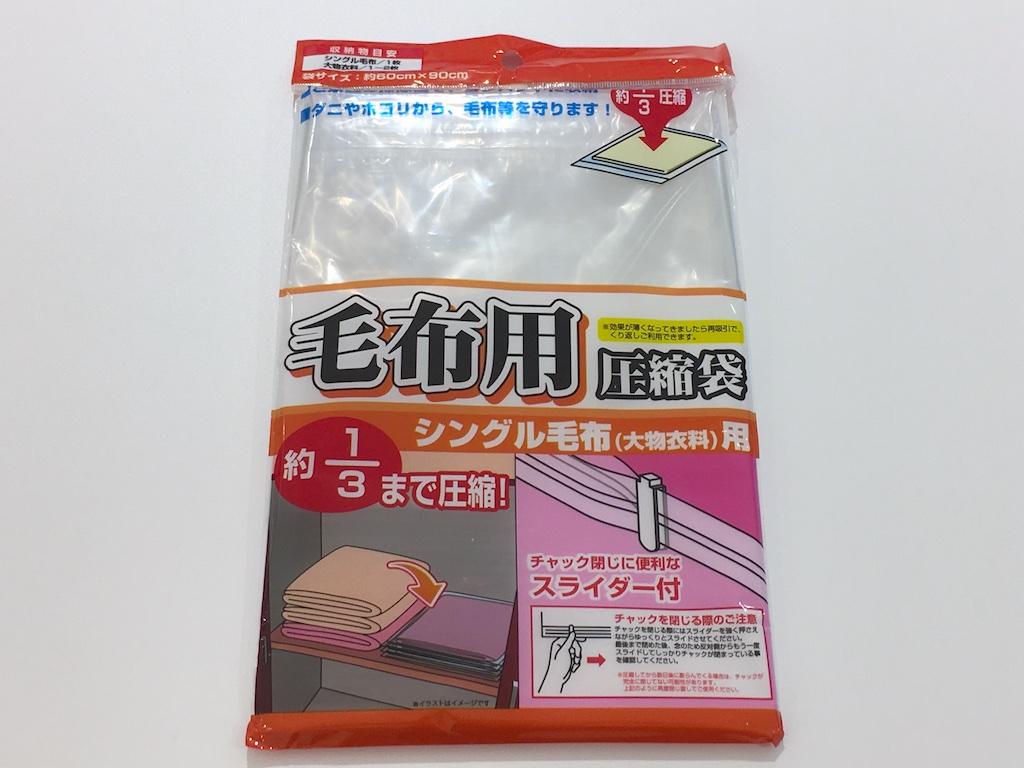 Blanket Strage Bag