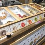 【久世福商店】ふわふわ♪お豆腐の和風ドーナツ