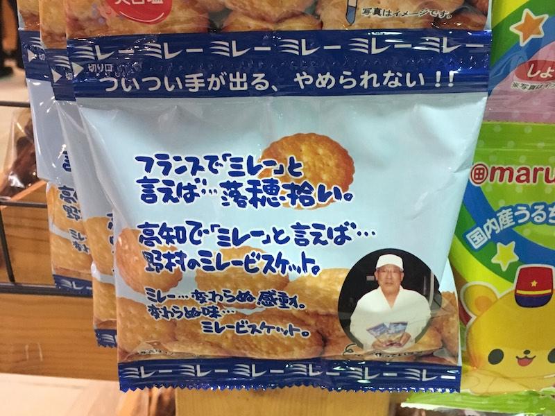 Millet Biscuits