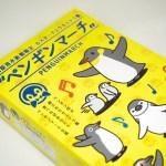 【ペンギングッズ】名古屋港水族館の新作お土産 ペンギンカステラ焼