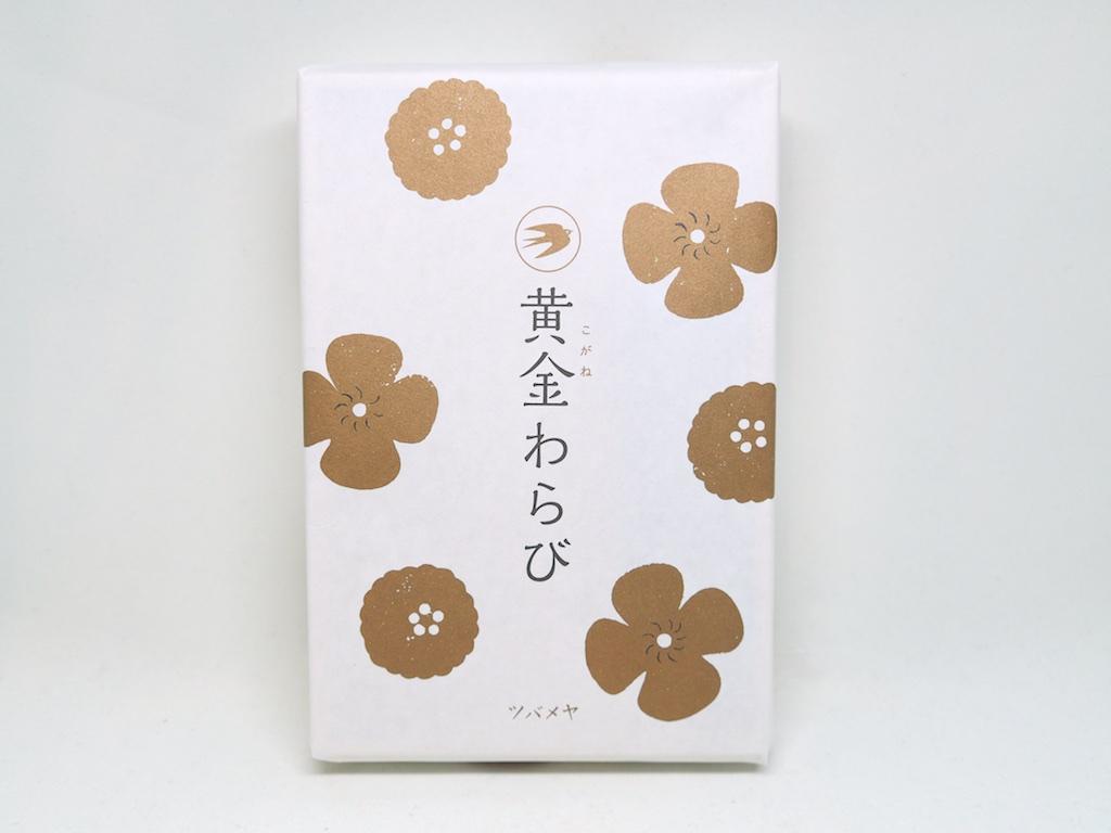 Tsubameya