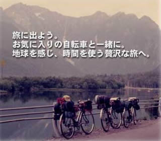 akamatsu touring bike